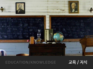 EDUCATION/KNOWLEDGE 교육/지식